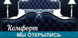 """Гостевой дом """"Комфорт"""""""