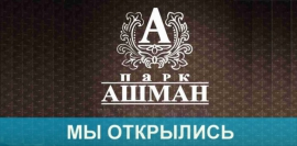 "Гостевой дом ""Ашман Парк"""